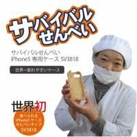 世界首創跨界煎餅iPhone 5 背蓋