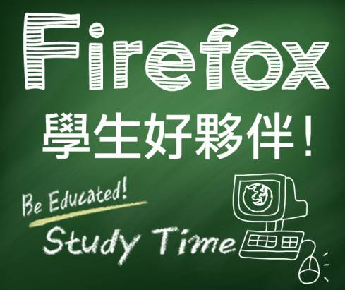 『Firefox 學生好夥伴』留言集氣,第五週得獎名單公佈!