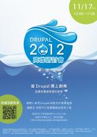 Drupal 2012高雄研討會:從網站開發到資料管理