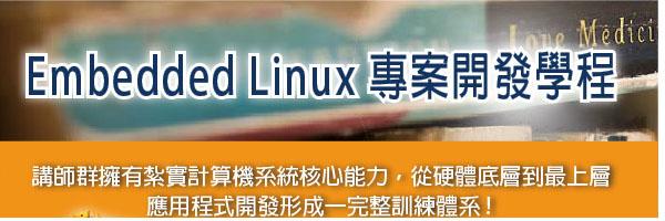 ★高雄《鎬漢科技》-2012/12/30(日)嵌入式Linux 專案開發系列
