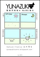Yunazuki Comic 雪無月娃娃 可愛的四格漫畫