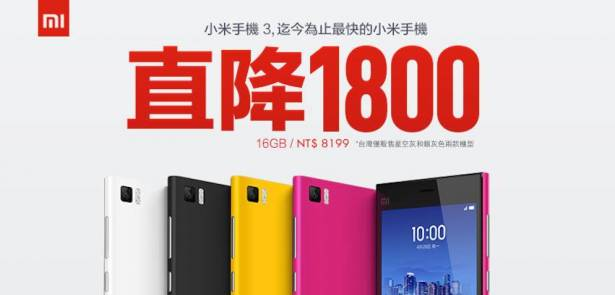 小米手機 3 宣布降價,是否意味著新機將近?