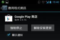 Google Play 商店 3.9.16 更新
