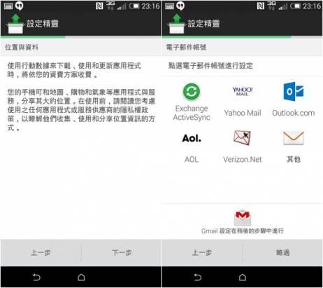 美版verizon HTC One M8開箱實測亞太電信