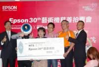 歡度在台三十週年, Epson 藝術機將義賣所得捐給家扶基金會