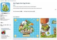 生氣鳥食譜上App Store囉,簡單動手看。有興趣的朋友來下載吧