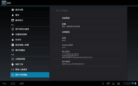 BungBungame 戲智科技 MiSS 10 吋超薄平板動手玩