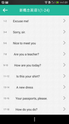 用 Android 學英文也要很經典:新概念英文優雅版