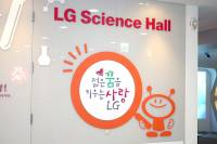LG的科技夢想小天地,《LG Science Hall 科技館》