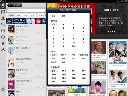 釣魚台事件無限上綱?PPS 等中國線上影音平台將日劇全數下架