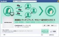 網路行銷案例小小研究:FB粉絲頁除了單向宣傳之外,還可以雙向做媒合
