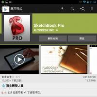 慶祝 Google Play 250億下載之今天 2012 10 1 我買了哪些 App