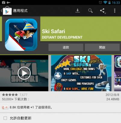 慶祝 Google Play 250億下載之今天(2012/9/30)我買了哪些 App