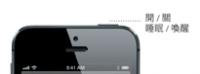 蘋果替「符合資格的」iPhone 5 更換睡眠 開關鍵