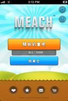 【無聊必備】Meach v2.0-別再逞強了,你的寂寞我最懂