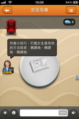 【無聊必備】Meach v2.0-別再逞強了,你的寂寞我最懂!!!