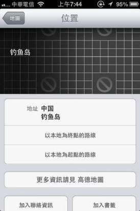 來問問更新iOS 6後的iPhone,看看釣魚台是誰的吧?