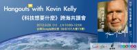 一起來和 Kevin Kelly 玩 Google Handouts