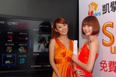 凱擘 SMOD 結合隨選視訊、網路電視與光纖寬頻搶攻連網電視市場