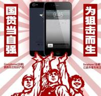 中國廠商 GooPhone 可能反以外觀專利告上蘋果?