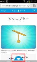 Google秘密搜尋的哆啦A夢道具收集完成了嗎?