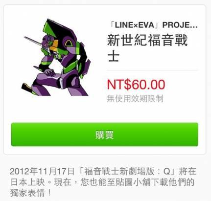 Line補完計畫「line x eva」新世紀福音戰士、艾路表情符