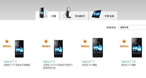 Sony IFA 再發 3+1 款 Xperia 新手機 (補充:修正處理器差異)
