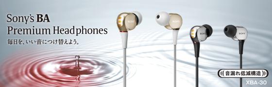 Sony 第二世代 XBA 耳機在日本發表,取消長短線新增金色款