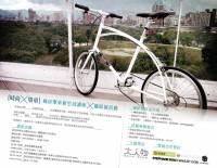 友站大人物所主辦的「城市單車心生活講座 x 攝影展活動」