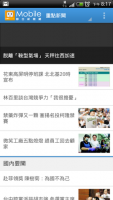Android 新聞 app 介紹: udn News