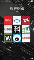 Coast for iPhone 上線, iPhone 也可以使用 Opera Coast 瀏覽器遨遊網際大海嚕