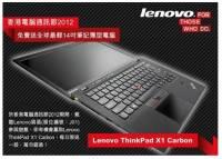 Lenovo 將於「香港電腦通訊節2012」 每日送出限量 ThinkPad X1 Carbon 乙部