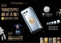 日本BOSS咖啡和SoftBank推出合作限定手機