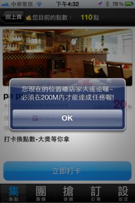 癮 App:看得到、吃得到、馬上可用的LBS服務巷弄(android、iOS 通用)