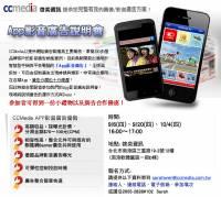 CCMedia App影音廣告說明會