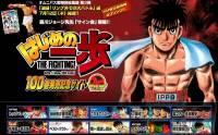 《第一神拳》發售100集!開設紀念網站 ippo-100.com