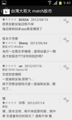 詭異的Android熱門程式,提醒各位,下載之前還是要看一下評論吧
