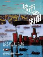 【城市觀看術】在異國相遇 20120818-0916