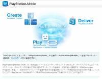 華碩加入 PlayStation Mobile 認證夥伴!