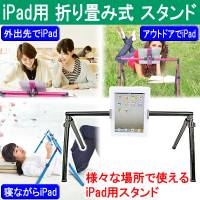 玩iPad不用再練臂力