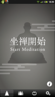 [iOS Android App] 調息身心 Let's 坐禪!