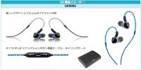 改良導管與單體, Logitech 發表小改款之 UE900s 耳道式耳機
