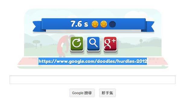 Google首頁奧運第1回:跨欄大賽與鍵盤的研究