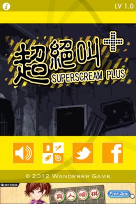 mAn 參與繪圖製作的 iPhone 遊戲《超絕叫+》