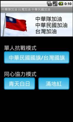 [Android App] 中華隊加油 台灣加油 中華民國國旗展示工具