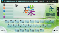 [免費下載] 五色學倉頡 Android 版推出了~