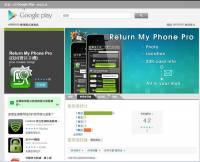 【癮APP】Return My Phone Pro 能夠拍攝 追蹤定位以及讀取 SIM 卡,來找回你