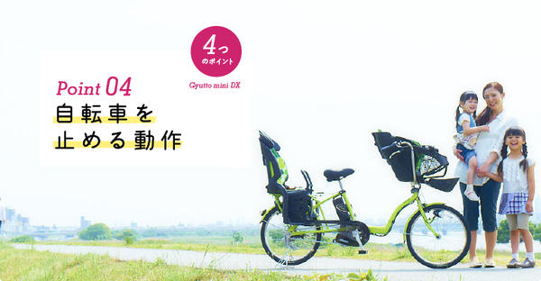 Panasonic推出親子電動輔助自行車
