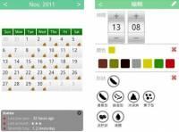 [Android App] 你的便便日記
