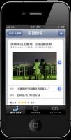 [iOS Android 旅遊] 日本夜景大搜查線
